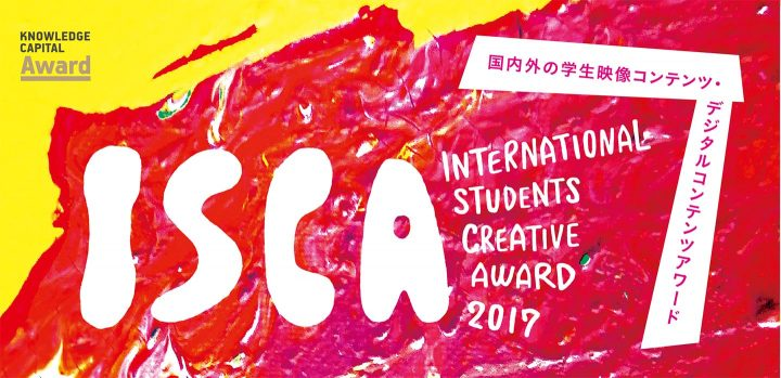 若き才能の登龍門 ISCA(INTERNATIONAL STUDENTS CREATIVE AWARD) 2017