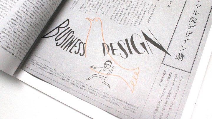 """デザインとビジネスの接点を""""デザイン""""する ーー ベンチャーキャピタリスト・高宮慎一"""