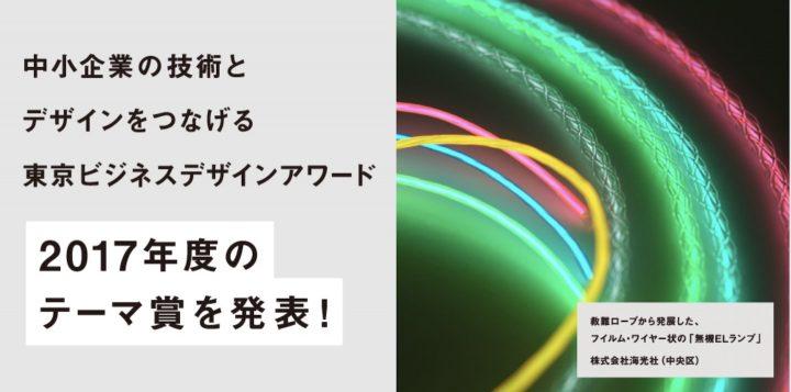 テーマ賞8件の受賞を発表!2017年度「東京ビジネスデザインアワード」