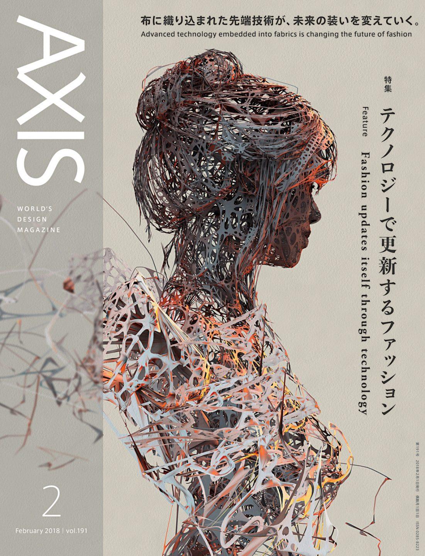 デザイン誌 「AXIS」最新号(191号)2017年12月28日発売です!