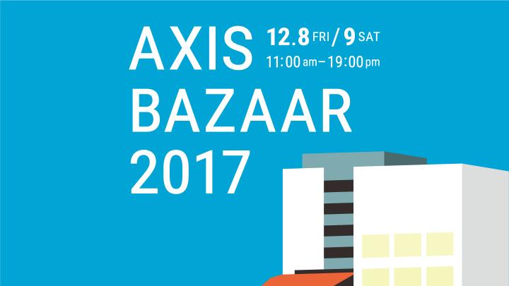 【開催終了】生活用品を買うなら今!1年に1回きりのセールイベント「アクシスバザー2017」が東京・六本木…