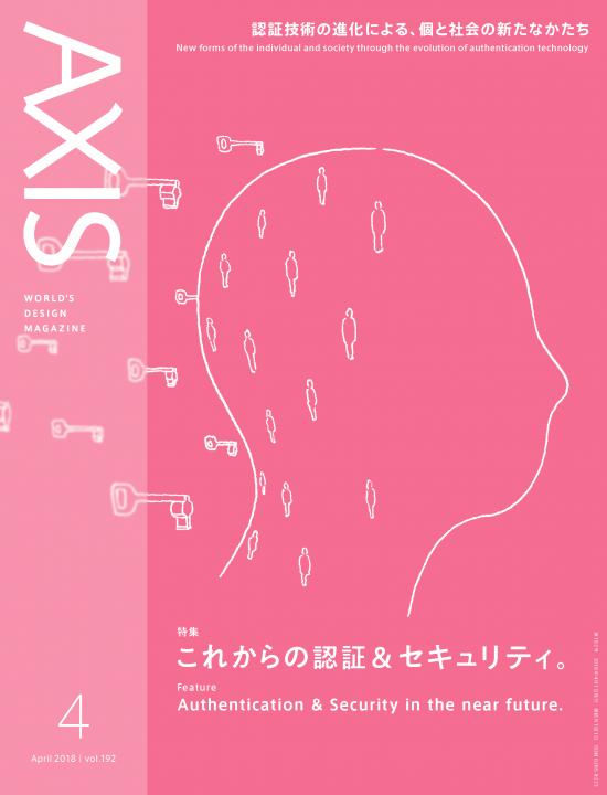 デザイン誌 「AXIS」最新号(192号)2018年3月1日発売です!