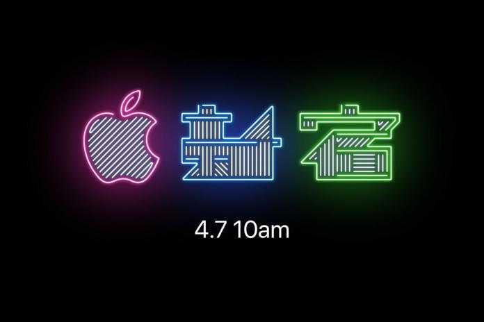 Apple Store都内3店舗目は新宿 「Apple 新宿」 2018年4月7日(土)にオープン