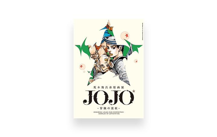 誕生30周年の集大成「荒木飛呂彦原画展 JOJO冒険の波紋」の会期が決定 2018年8月24日(金)から