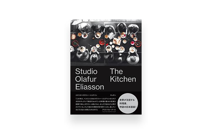 世界が注⽬する料理書に待望の⽇本語版が登場 『スタジオ・オラファー・エリアソン キッチン Studio Olafu…