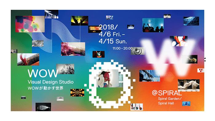 WOWの回顧展「WOW Visual Design Studio ーWOWが動かす世界ー」が開催 東京・南青山SPIRALにて2018年4月6…