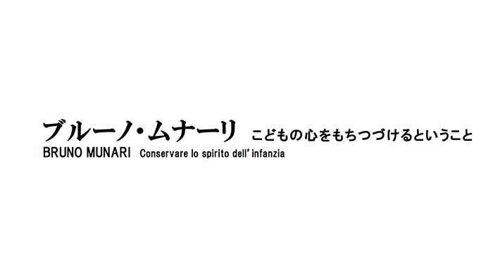 ブルーノ・ムナーリの日本最大の回顧展が開催予定 2018年4月7日より神奈川県立近代美術館 葉山…