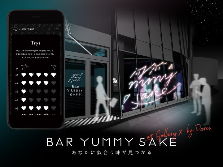 ブラインドテイスティング×人工知能であなたの好みがわかる 「BAR YUMMY SAKE」が渋谷に5日間限定オープン…