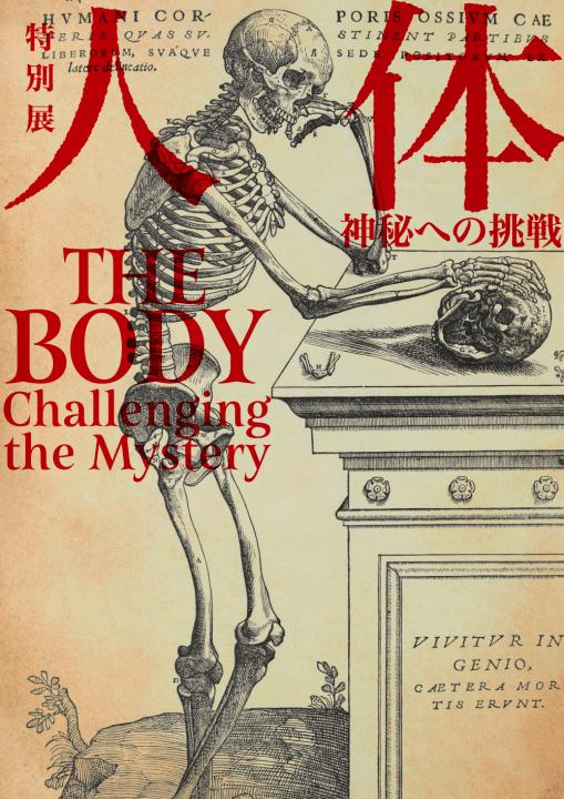 歴史と医学研究の最先端を体感 「人体 -神秘への挑戦-」が国立科学博物館で開催