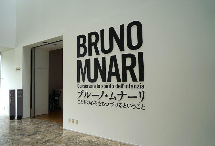 これまでにないブルーノ・ムナーリ展。子どものための本や製品にとどまらず活動の全貌を紹介