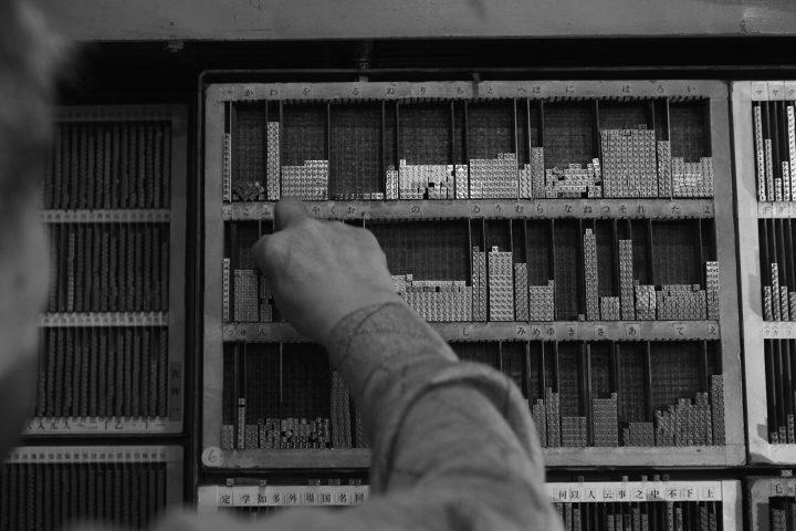 テーマは活版印刷「図即地、地即図。方眼子句集の活字組版を視る読む。」展  東京・銀座のデザインギャラ…