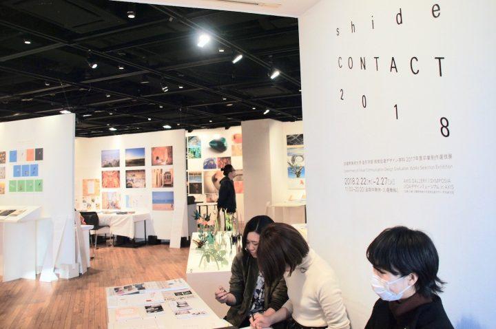 【卒展2018】武蔵野美術大学視覚伝達デザイン学科。 作品に現れる丹念なリサーチと研究