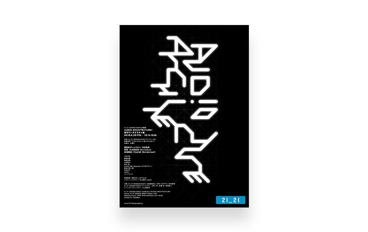 中村勇吾ディレクションによる企画展 「AUDIO ARCHITECTURE:音のアーキテクチャ展」が 21_21 DESIGN SIGH…