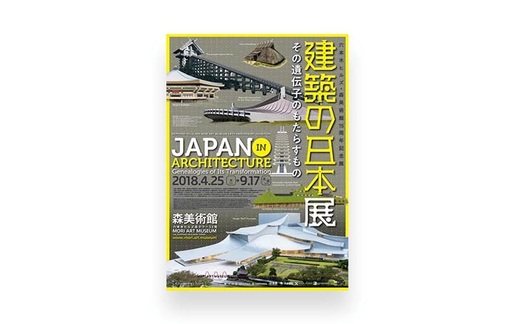 縄文から現代まで圧巻のスケールで日本建築に迫る 「建築の日本展:その遺伝子のもたらすもの」が東京・六…