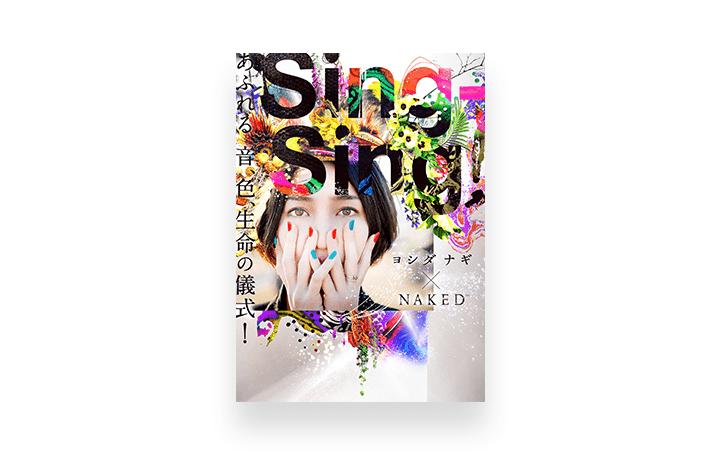 ヨシダナギとNAKEDによる体験型アート展「Sing-Sing」 西武渋谷にて2018年4月19日(木)より