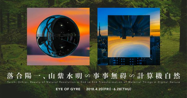 メディアアーティスト落合陽一氏の個展 東京・表参道 GYREにて2018年6月28日(木)まで