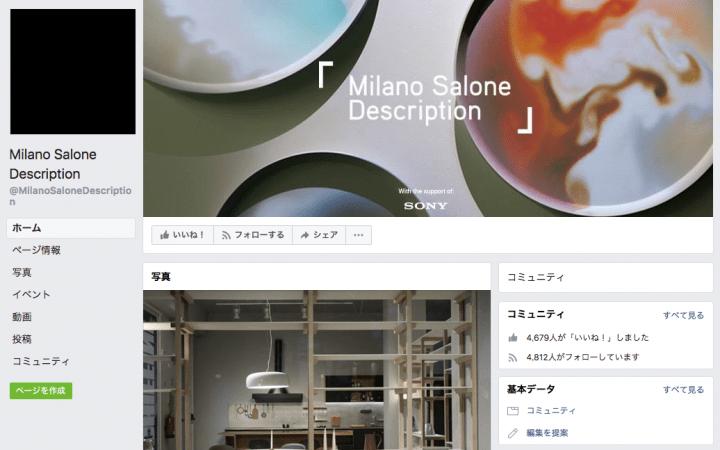 2018年ミラノサローネ・ミラノデザインウィークを振り返る 「Milano Salone Description報告会」が開催