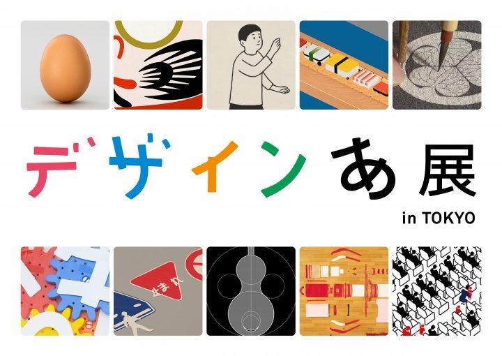 企画展「デザインあ展 in TOKYO」が日本科学未来館にて今夏開催 2018年5月25日(金)より前売券の販売が開始