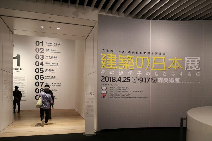 「建築の日本展:その遺伝子のもたらすもの」。現代日本の建築に宿る9つの特質