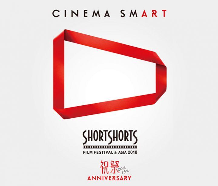 「ショートショート フィルムフェスティバル & アジア 2018」開催! 20周年となる今年のテーマは「Ci…