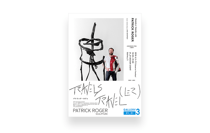 ショコラティエのパトリック・ロジェによる彫刻展「TRAVELS TRAVEL(LER)」 展示デザインは建築家のリナ・…