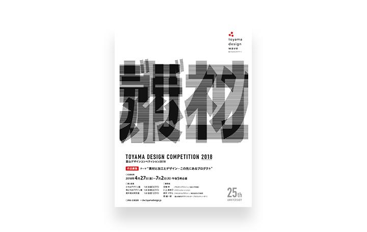 若手デザイナーの登竜門「富山デザインコンペティション2018」 テーマは『素材と加工とデザイン‒この先に…
