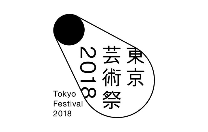 今秋開催の「東京芸術祭2018」のラインナップが発表! ジョルジオ・バルベリオ・コルセッティによる野外公…