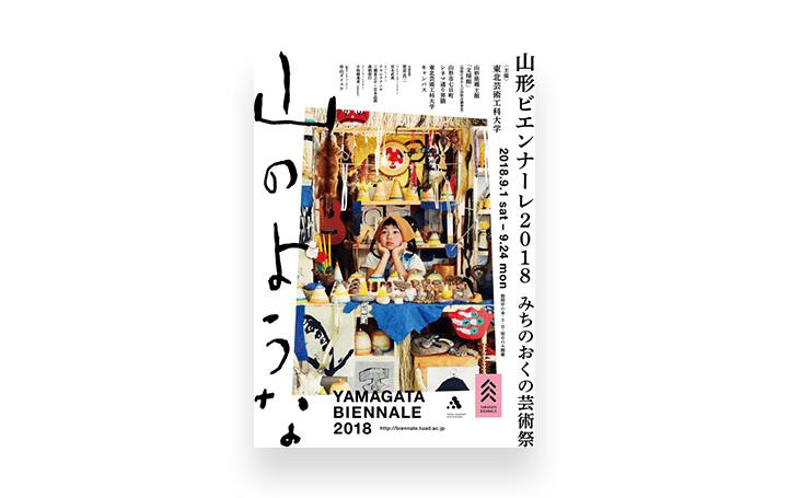 絵本作家・荒井良二を芸術監督に迎えた 「みちのおくの芸術祭 山形ビエンナーレ2018」 全プログラムが公開!