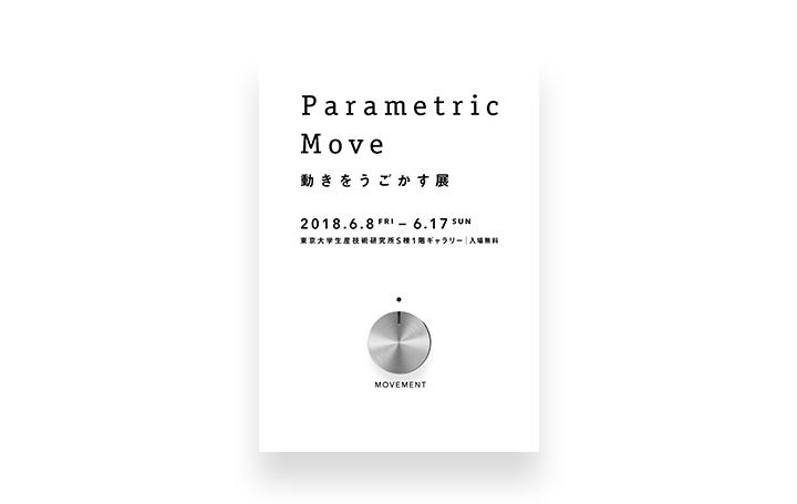 東京大学山中研究室による「Parametric Move 動きをうごかす展」が開催 アーティスト・藤堂高行の作品やト…