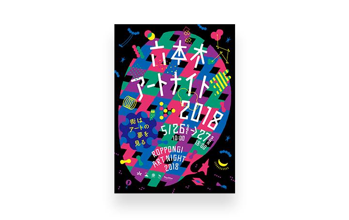 【チケットプレゼント:5組10名様】 「六本木アートナイト2018」は2018年5月26日(土)〜5月27日(日)の2日間…