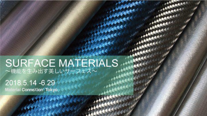 マテリアルコネクション東京で「SURFACE MATERIALS」 展始まる