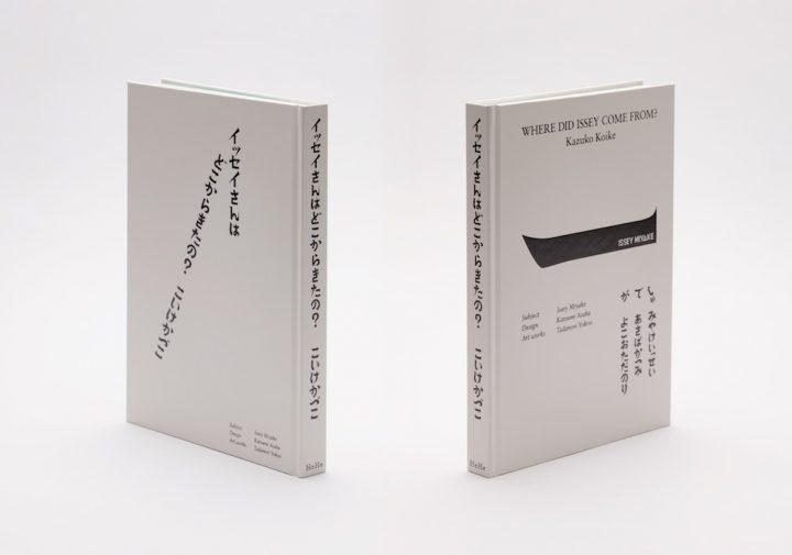 「イッセイさんはどこから来たの? 三宅一生の人と仕事」展が東京・銀座の森岡書店にて開催 横尾忠則が描…