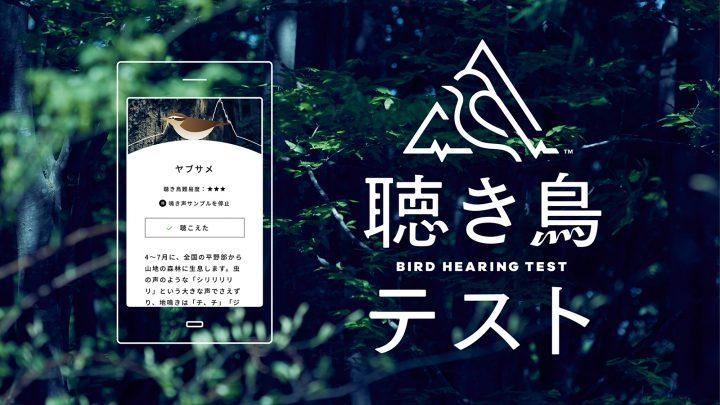 パナソニックによる難聴の早期発見を啓発するWebサービス 「聴き鳥テスト」がスタート