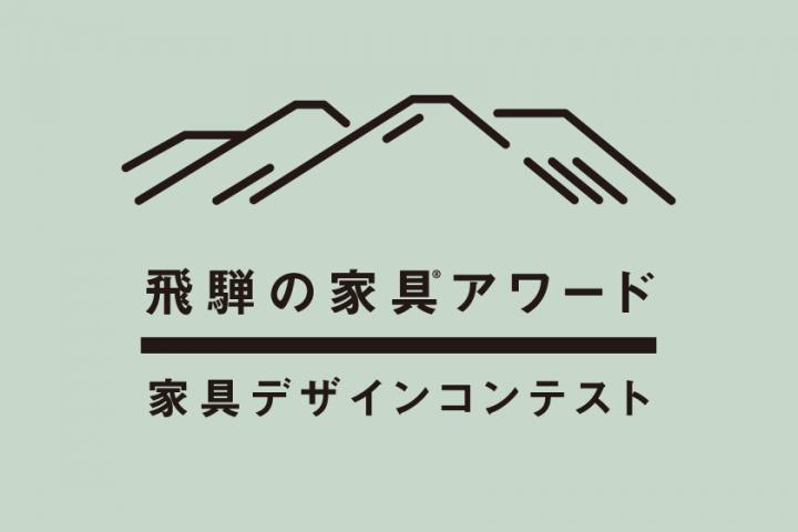 「飛騨の家具アワード 家具デザインコンテスト」が今年も開催 木製の製品デザイン案を募集 締切は2018年7…