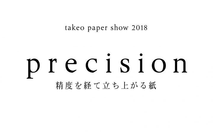 第48回竹尾ペーパーショウが東京・南青山のスパイラルにて開催 アートディレクションは田中義久氏