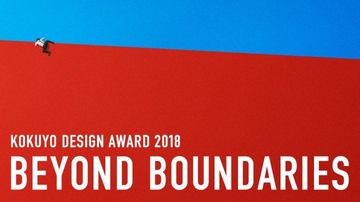 「コクヨデザインアワード2018」が6月22日より募集開始 テーマは「BEYOND BOUNDARIES」