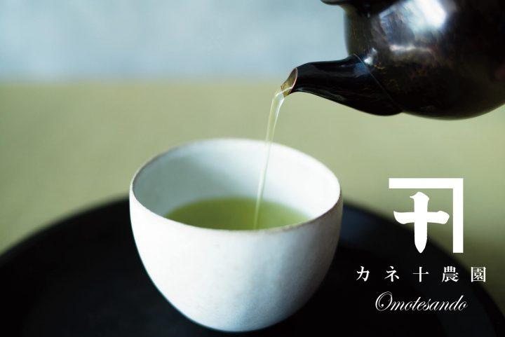 静岡・牧之原の茶農園「カネ十農園」による新スタイルのティーサロン method inc.による店舗アドバイスで…