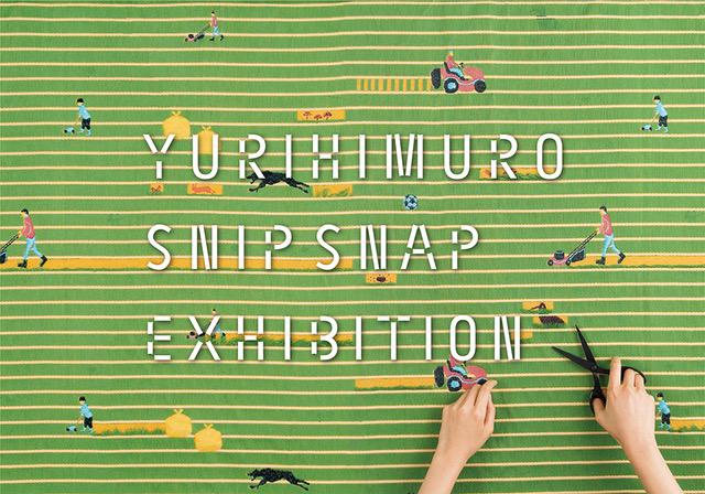 テキスタイルデザイナー・氷室友里とファミリアの初コラボレーション 「YURIHIMURO SNIP SNAP EXHIBITION…