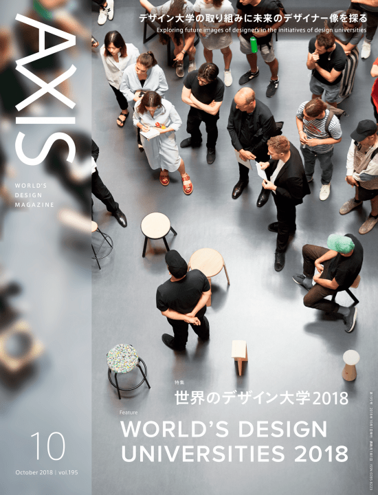 デザイン誌 「AXIS」最新号(195号) 2018年9月1日(土)発売です!