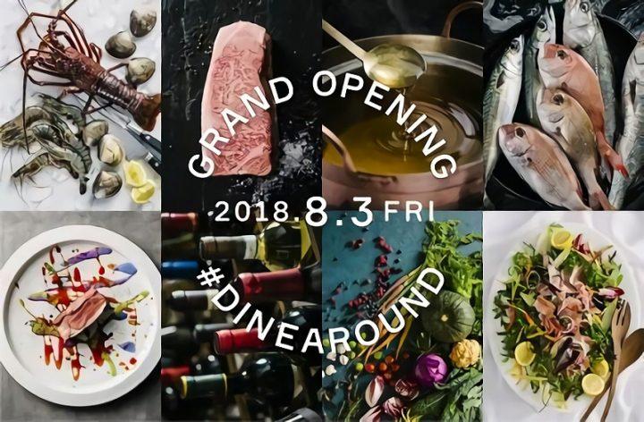 デザイナー・橋本夕紀夫が手がけるヒルトン大阪レストランフロア 初のリニューアルで2018年8月3日(金)に…