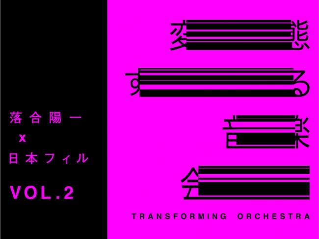 落合陽一率いるピクシーダストテクノロジーズ x 日本フィルハーモニー交響楽団 コンサート「変態する音楽…