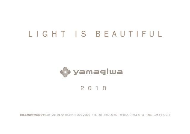 照明メーカー「YAMAGIWA」の2018年新商品発表会 「LIGHT IS BEAUTIFUL」がスパイラルホールにて開催