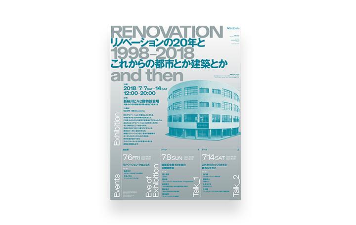 リノベーション事業を始めて20年「アートアンドクラフト」による 「リノベーションとは」や「これからの都…