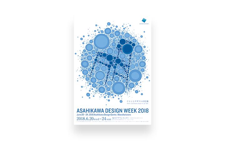 旭川を舞台に建築家・デザイナーや市民が地域のものづくり力を世界に広める 「ASAHIKAWA DESIGN WEEK 2018…