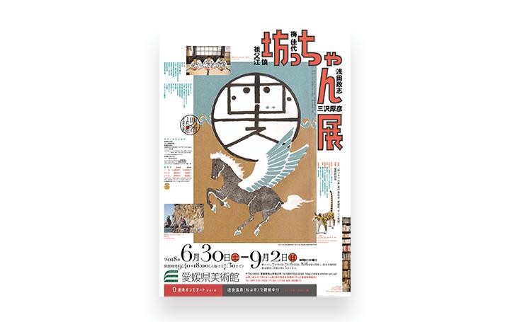 祖父江慎・梅佳代・浅田政志・三沢厚彦が漱石の小説にアートで迫る 愛媛県美術館にて「坊っちゃん展」が開催