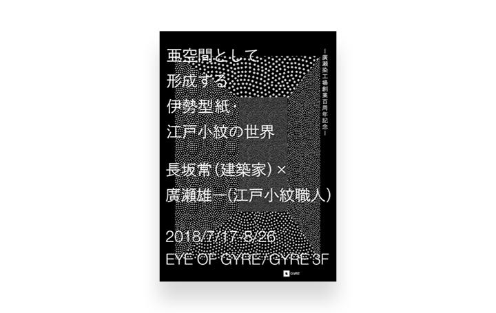 スキーマ建築計画・長坂常の展示構成による江戸小紋の展覧会 「亜空間として形成する伊勢型紙・江戸小紋の…