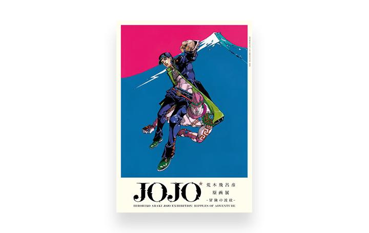 「荒木飛呂彦原画展 JOJO 冒険の波紋」先行予約券が販売開始 2018年6月23日(土)よりローソンチケットで
