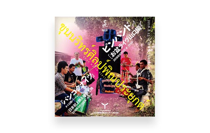YCAM爆音映画祭2018のオープニング作品が「バンコクナイツ」に決定 富田克也監督の話題作