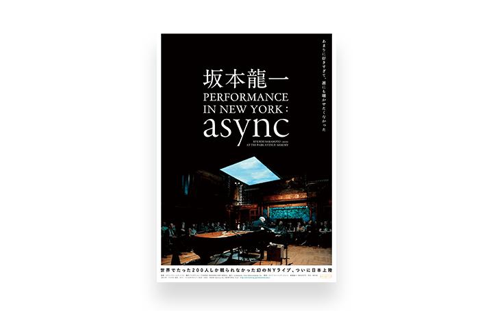 山口情報芸術センター[YCAM]にて「爆音映画祭2018」が開催 第一弾は音楽家・坂本龍一による幻のパフォー…