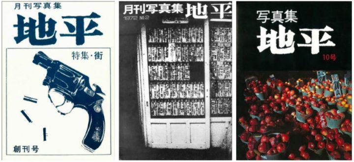 写真同人誌「地平」41年ぶりの復刊 2018年6月30日(土)からCASE TOKYOで「地平」展が開催